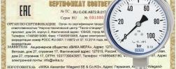 Aprovação EAC para manômetros e termômetros